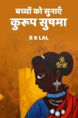 बच्चों को सुनाएँ  द्वारा  r k lal in Hindi