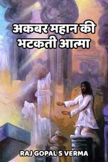 अकबर महान की भटकती आत्मा बुक Raj Gopal S Verma द्वारा प्रकाशित हिंदी में