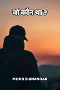 वो कौन था ? बुक Mohd Siknandar द्वारा प्रकाशित हिंदी में