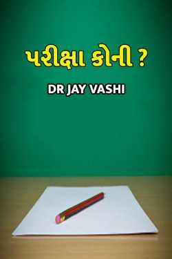 Pariksha koni ? by Dr Jay vashi in Gujarati