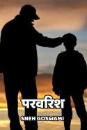 परवरिश बुक Sneh Goswami द्वारा प्रकाशित हिंदी में