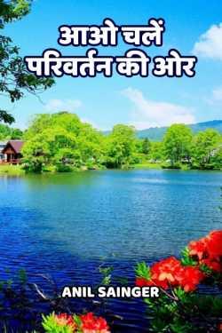 aao chale parivertan ki or By Anil Sainger in Hindi