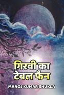 गिरवी का टेबल फैन बुक Manoj kumar shukla द्वारा प्रकाशित हिंदी में
