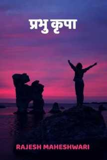 प्रभु कृपा बुक Rajesh Maheshwari द्वारा प्रकाशित हिंदी में