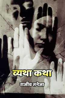 व्यथा कथा बुक राजीव तनेजा द्वारा प्रकाशित हिंदी में