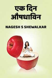 एक दिन औषधाविन मराठीत Nagesh S Shewalkar