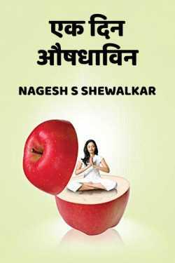 Ek din oushdhavin by Nagesh S Shewalkar in Marathi