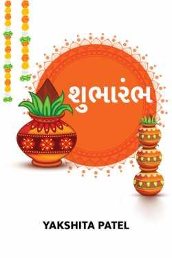 Shubharambh by Yakshita Patel in Gujarati