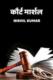 कौर्ट मार्शल मराठीत Nikhilkumar