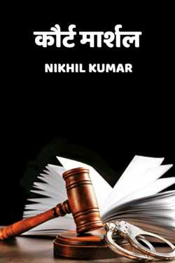 Court Marshal by Nikhilkumar in Marathi