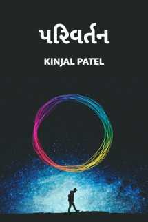 Kinjal Patel દ્વારા પરિવર્તન ગુજરાતીમાં