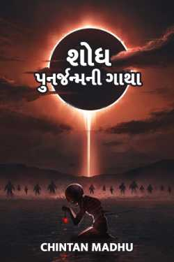 Discovery - the story of rebirth By chintan madhu in Gujarati