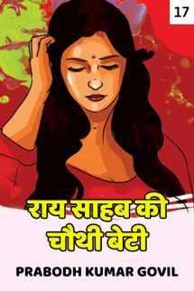राय साहब की चौथी बेटी - 17 बुक Prabodh Kumar Govil द्वारा प्रकाशित हिंदी में