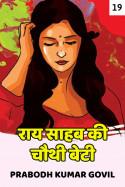 राय साहब की चौथी बेटी - 19 - अंतिम भाग बुक Prabodh Kumar Govil द्वारा प्रकाशित हिंदी में