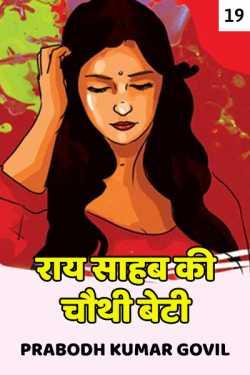 Rai Sahab ki chouthi beti - 19 - Last Part by Prabodh Kumar Govil in Hindi