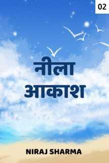 नीला आकाश - 2 बुक Niraj Sharma द्वारा प्रकाशित हिंदी में