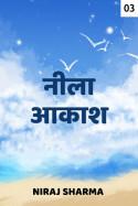 नीला आकाश - 3 - अंतिम भाग बुक Niraj Sharma द्वारा प्रकाशित हिंदी में