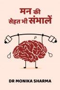 मन की सेहत भी संभालें बुक Dr Monika Sharma द्वारा प्रकाशित हिंदी में
