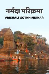 नर्मदा परिक्रमा  द्वारा Vrishali Gotkhindikar in Marathi