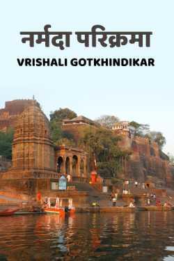 Narmada Parikrama By Vrishali Gotkhindikar in Marathi