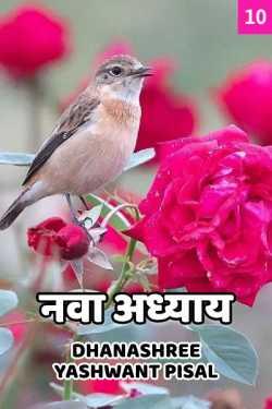 Nava adhyaay - 10 by Dhanashree yashwant pisal in Marathi