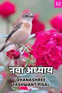 नवा अध्याय - 12 मराठीत Dhanashree yashwant pisal