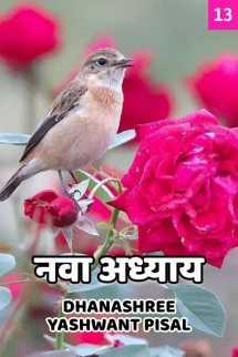 नवा अध्याय - 13 मराठीत Dhanashree yashwant pisal
