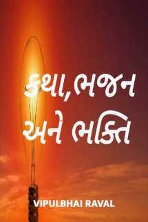Vipulbhai Raval દ્વારા કથા, ભજન અને ભક્તિ ગુજરાતીમાં