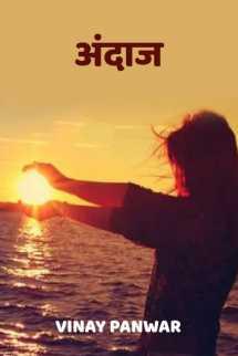 अंदाज बुक Vinay Panwar द्वारा प्रकाशित हिंदी में
