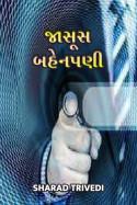 Sharad Trivedi દ્વારા જાસૂસ બહેનપણી ગુજરાતીમાં