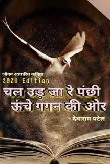 चल उड़ जा रे उड़ जा पँछी ऊंचे गगन में बुक Dev Borana द्वारा प्रकाशित हिंदी में