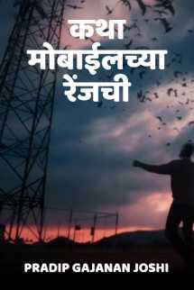कथा मोबाईलच्या रेंजची मराठीत Pradip gajanan joshi