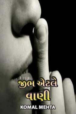Jibh aetle vaani by Komal Mehta in Gujarati