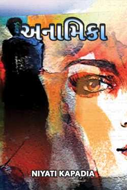 anamika by Niyati Kapadia in Gujarati