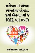 Bipinbhai Bhojani દ્વારા અનેકતા માં એકતા ભારતીય પરંપરા, જ્યાં એકતા ત્યાં જ સિદ્ધિ અને સંપતિ ગુજરાતીમાં