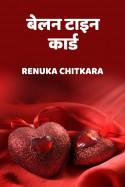 बेलन टाइन कार्ड बुक Renuka Chitkara द्वारा प्रकाशित हिंदी में