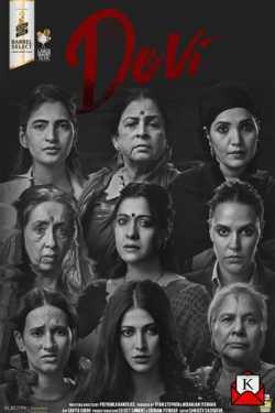 DEVI SHORT FILM by JAYDEV PUROHIT in Gujarati