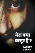 मेरा क्या कसूर है ? बुक Sanjay Verma द्वारा प्रकाशित हिंदी में