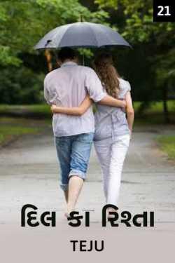 Dil ka rishta - a love story - 21 by તેજલ અલગારી in Gujarati