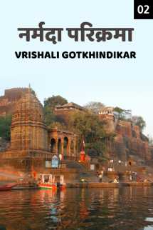नर्मदा परिक्रमा - भाग २ मराठीत Vrishali Gotkhindikar