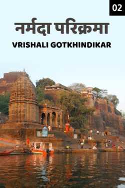 Narmada parikrama - 2 by Vrishali Gotkhindikar in Marathi
