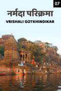 नर्मदा परिक्रमा - भाग ७ (अंतिम भाग) मराठीत Vrishali Gotkhindikar