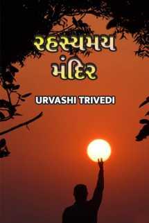 Urvashi Trivedi દ્વારા રહસ્યમય મંદિર ગુજરાતીમાં
