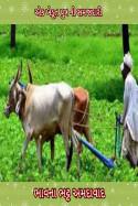 Bhavna Bhatt દ્વારા એક ખેડૂત પુત્ર ની સમજદારી ગુજરાતીમાં
