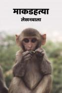 माकडहत्या मराठीत लेखनवाला
