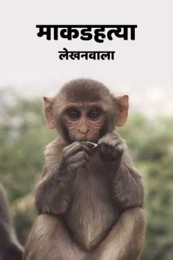 Assassination of Monkeys by Lekhanwala in Marathi