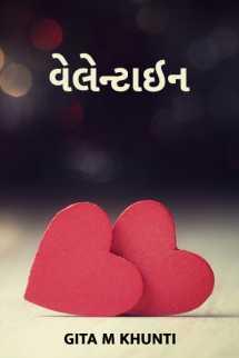 Gita M Khunti દ્વારા વેલેન્ટાઇન..... ગુજરાતીમાં