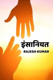इंसानियत बुक Rajesh Kumar द्वारा प्रकाशित हिंदी में