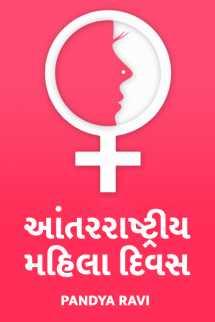 Pandya Ravi દ્વારા આંતરરાષ્ટ્રીય મહિલા દિવસ ગુજરાતીમાં