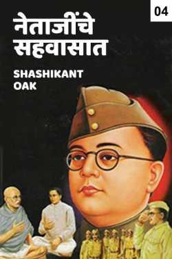 Netajinchya sahvasat - 4 - last part by Shashikant Oak in Marathi